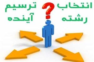 ارائه خدمات مشاوره شغلی و هدایت تحصیلی در دانشگاه آزاد