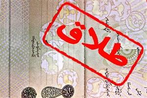 سند «طلاق» از هفته آینده حذف میشود