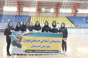 دانشجوی سمای بوشهر قهرمان مسابقات آمادگی جسمانی شد