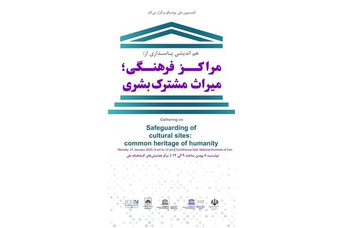 کمیسیون ملی یونسکو- ایران