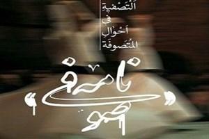 تجدید چاپ کتابی از استاد غلامحسین یوسفی پس از 20 سال/ شمارگان: 400 نسخه!