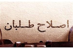 جزئیات لیستهای اصلاح طلبان در حوزه انتخابیه تهران/3 لیست با 1 سرلیست