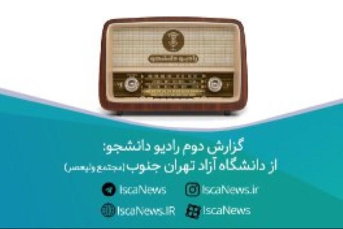 دانشجویان ، دانشگاه آزاد تهران جنوب از مشکلات خود میگویند