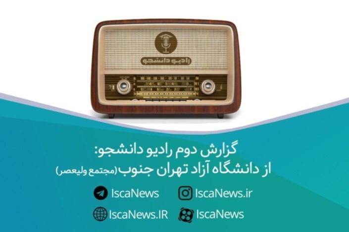 دانشجویان ، دانشگاه آزاد تهران جنوب از مشکلات خود می گویند