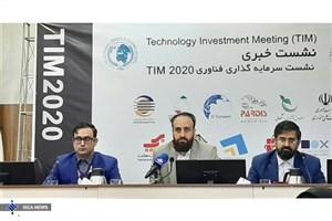 حضور 120 سرمایهگذار داخلی و خارجی در نشست فناوری TIM 2020
