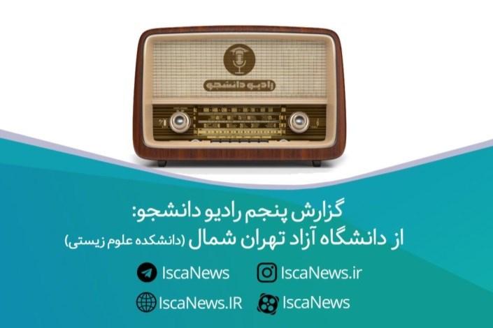دانشجویان دانشگاه آزاد تهران شمال از مشکلات خود می گویند