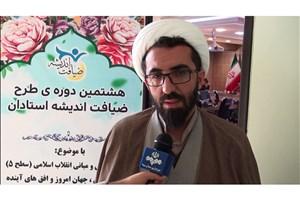 برگزاری هشتمین دوره طرح ضیافت اندیشه استادان در دانشگاه آزاد اسلامی شهرکرد