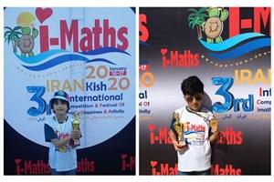 درخشش دانشآموزان سما در جشنواره جهانی ریاضی