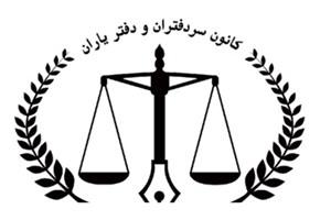 اطلاعیه کانون سردفتران ازدواج و طلاق در باره  سهمیه ثبت طلاق