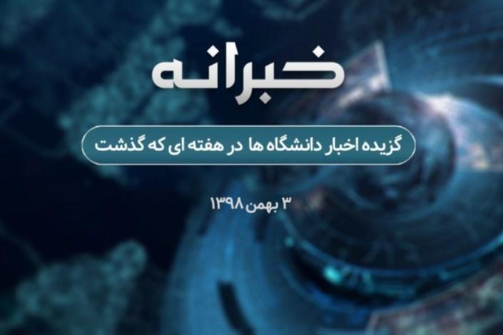 #خبرانه شماره 4 | آخرین اخبار دانشگاه آزاد اسلامی در یک هفته را با ما دنبال کنید