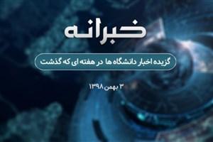 ثبتنام بدونکنکور در دانشگاه آزاد اسلامی/ ابلاغ بخشنامهای جدید در حوزه مطالعات دانشگاهی