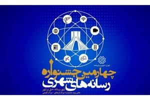 فراخوان چهارمین دوره جشنواره رسانههای شهری منتشر شد
