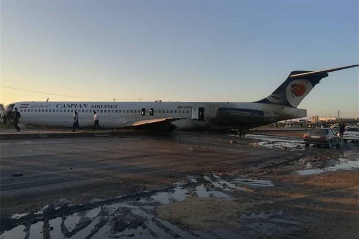 حادثه فرودگاه ماهشهر