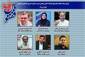 معرفی  هیئت انتخاب بخش فیلم کوتاه جشنوار ققنوس تهران بزرگ