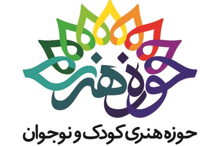 حوزه هنری کودک و نوجوان