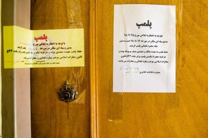 پلمب یک رستوران هنجارشکن در شمال تهران