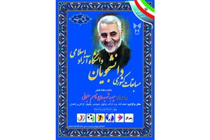 مسابقات فوتسال دسته یک دانشجویان دانشگاه های آزاد اسلامی برگزار میشود