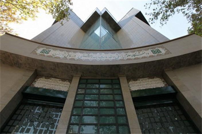 علوم پزشکی تهران