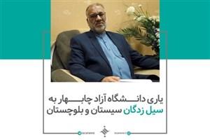 یاری دانشگاه آزاد چابهار به سیل زدگان سیستان و بلوچستان