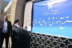تغییر نام پردیس مجتمع آموزشی دانشگاه آزاد مشهد به شهید حاج قاسم سلیمانی