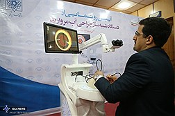 Iranian Cataract Surgical Simulator Unveiling Ceremony/ In Photos