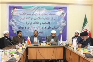 هدف اصلی گام دوم انقلاب،ایجاد تمدن نوین اسلامی است