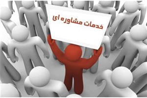 ارائه خدمات مشاوره مذهبی و روانشناختی در واحد یادگار امام خمینی (ره)