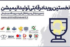 25 انیمیشن شهید قاسم سلیمانی تولید میشود