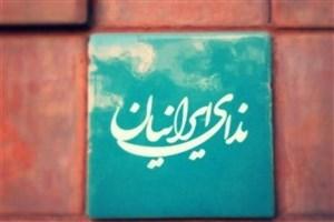 حزب ندای ایرانیان: با تمام توان در انتخابات شرکت میکنیم