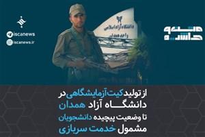 از تولید کیت آزمایشگاهی در دانشگاه آزاد همدان تا وضعیت دانشجویان مشمول