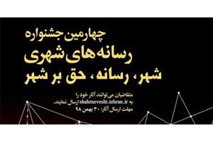 پوستر جشنواره رسانههای شهری رونمایی شد