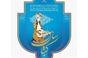برگزیدگان جایزه کتاب سال جمهوری اسلامی معرفی شدند