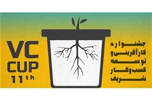 جشنواره کارآفرینی و توسعه کسب و کار شریف برگزار میشود
