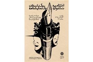 اختتامیه جشنواره یک داستان یک نمایشنامه