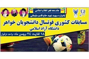 آغاز مسابقات کشوری فوتسال خواهران در واحد دزفول