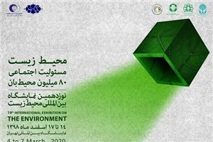 Tehran to Host the 19th Int'l Exhibition on the Environment