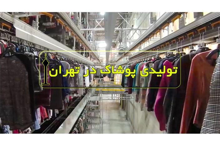 60 درصد تولیدیهای پوشاک در تهران و مشهد است