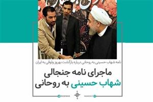 نامه جنجالی شهاب حسینی به حسن روحانی