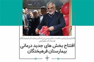 افتتاح بخش های جدید درمانی بیمارستان فرهیختگان