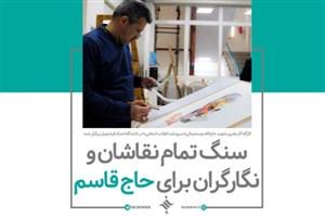 سنگ تمام نقاشان و نگارگران برای حاج قاسم