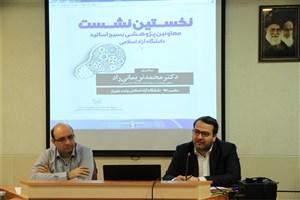 اولین نشست راهبری پژوهشی بسیج اساتید استان فارس برگزار شد