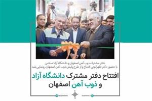 افتتاح دفتر مشترک دانشگاه آزاد اسلامی و ذوب آهن اصفهان