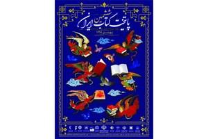 Shiraz Named As Iran 2020 Book Capital