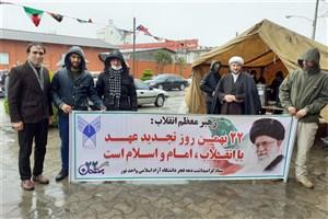 حضور دانشگاهیان دانشگاه آزاد نور در راهپیمایی ۲۲ بهمن