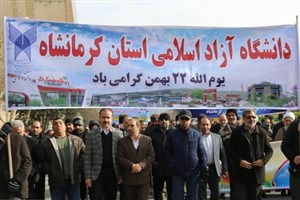 حضور پرشور دانشگاهیان کرمانشاه در راهپیمایی ۲۲ بهمن