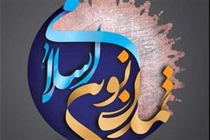 تمدن نوین اسلامی با تکیه بر بیانیه گام دوم انقلاب ایجاد میشود