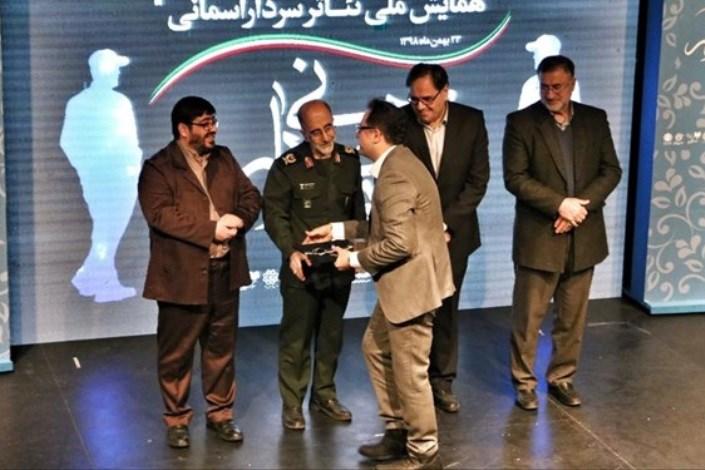 همایش ملی تئاترسردارآسمانی
