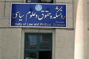 اعتراض بسیج دانشجویی به جذب  استادان غیرانقلابی در دانشگاه تهران