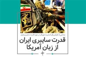 قدرت سایبری ایران از زبان آمریکا