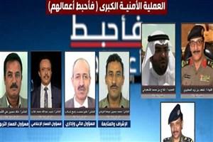 عملیات امنیتی بزرگ صنعا/ انهدام دو شبکه تروریستی سعودی-اماراتی